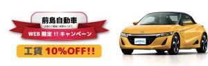 桶川の鈑金塗装は前島自動車 10%OFFキャンペーン