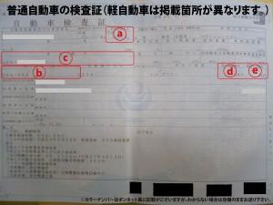 車検証(普通自動車)